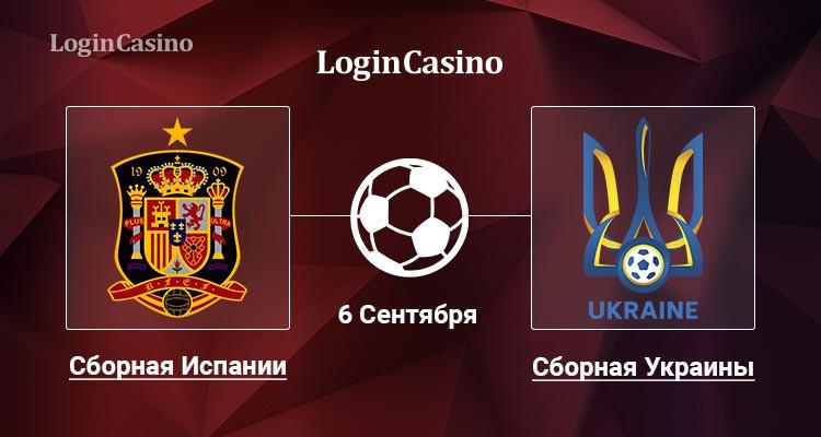 Украина испания футбол евро 2016 прогноз